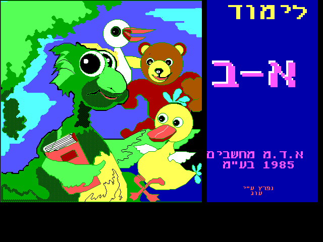 מסע אל העבר - משחקים ישנים - תמונה מתוך המשחק 'לימוד א'-ב''