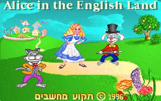 מסע אל העבר - משחקים ישנים - תמונה מתוך המשחק 'אליסה בארץ האנגלית'