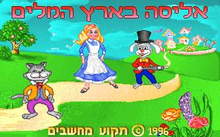 מסע אל העבר - משחקים ישנים - תמונה מתוך המשחק 'אליסה בארץ המלים'