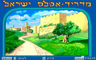 מסע אל העבר - משחקים ישנים - תמונה מתוך המשחק 'מדריך אטלס ישראל'