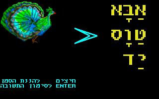משחק מתוך קטגוריית לומדות עברית